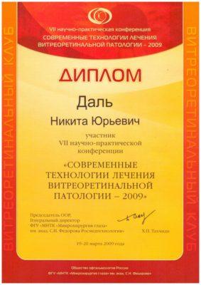Диплом Даль Никита Юрьевич