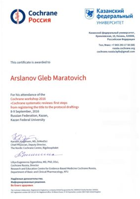 Сертификат Арсланов Глеб Маратович