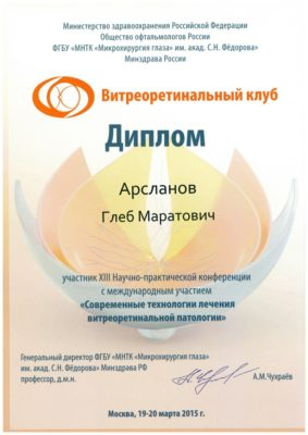 Диплом Арсланов Глеб Маратович