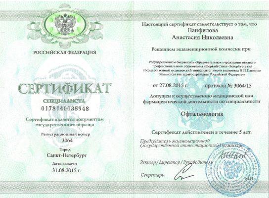 Сертификат Панфилова Анастасия Николаевна