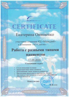 Сертификат Онищенко Екатерина Сергеевна