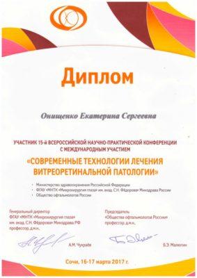 Диплом Онищенко Екатерина Сергеевна