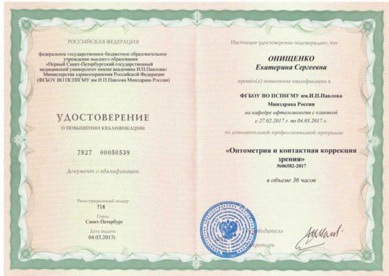 Удостоверение Онищенко Екатерина Сергеевна