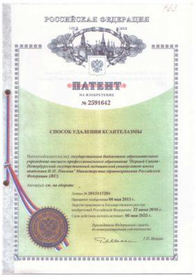 Патент Онищенко Екатерина Сергеевна