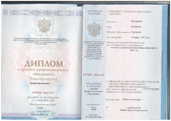 Диплом Клушкина Екатерина Сергеевна