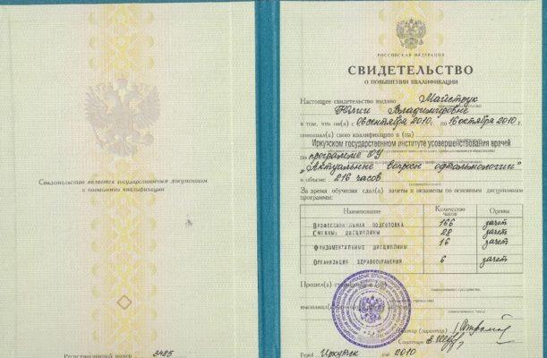Свидетельство Майструк Юлия Владимировна