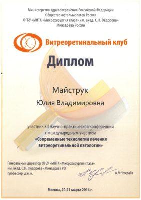 Диплом Майструк Юлия Владимировна