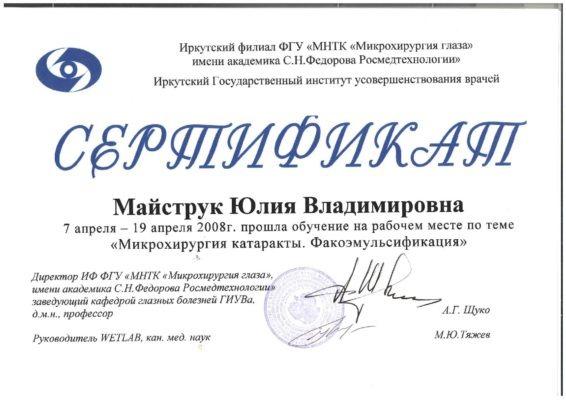 Сертификат Майструк Юлия Владимировна