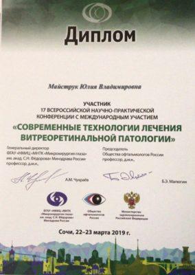 Диплом Майструк Ю.В. 17-я конференция в Сочи 22-23 марта 2019