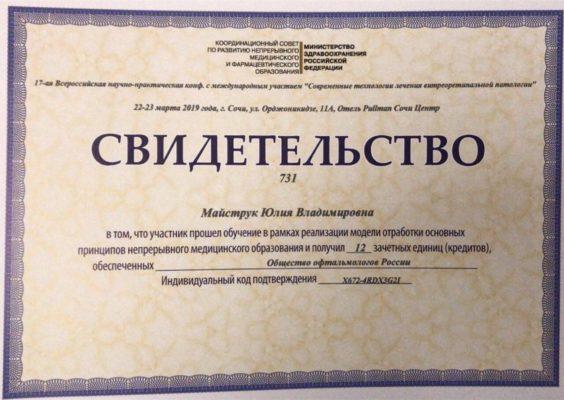 Свидетельство Майструк Ю.В. сообщество офтальмологов России
