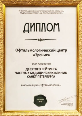 Диплом лучшей клиники Петербурга