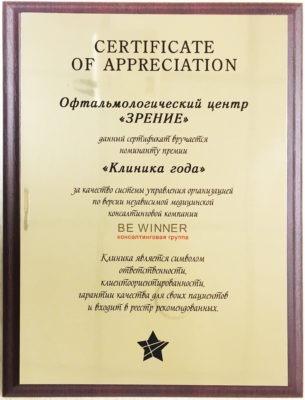 Сертификат Клиника года