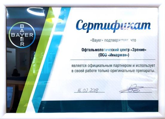 Сертификат партнер Bayer - в клинике Зрение настоящие препараты. Офтальмологический центр Зрение. Клиника Зрение