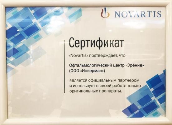 Сертификат партнер Novatis - в клинике Зрение оригинальные препараты. Офтальмологический центр Зрение. Клиника Зрение