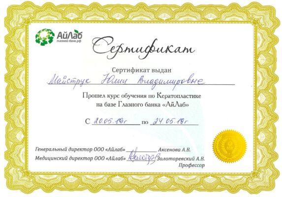 Сертификат Майструк Юлия Владимировна кератопластика