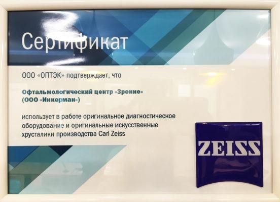 Сертификат подтверждение ОПТЭК - в клинике Зрение используется оригинальное оборудования Carl Zeiss.Офтальмологический центр Зрение. Клиника Зрение