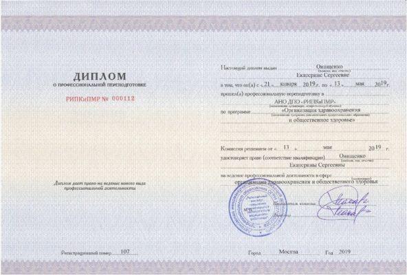 Диплом Онищенко Екатерна Сергеевна - Организация здравоохранения и общественное здоровье