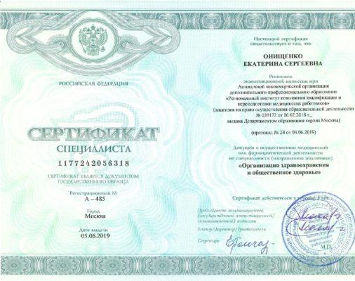Сертификат Организация здравоохранения и общественное здоровье