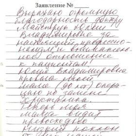 Будкова Т.В. 18.07.19 отзыв офтальмологический центр Зрение лечение катаракты замена хрусталика