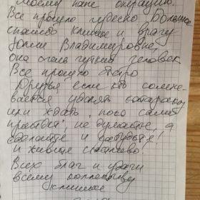 Отзыв клиника Зрение. Майструк Юлия Владимировна