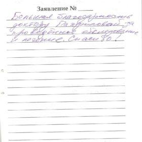 Отзыв о докторе Панфиловой Файн Ц.Н. клиника Зрение