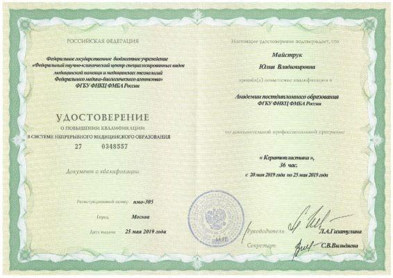 Удостоверение о повышении квалификации Майструк Ю.В. Кератопластика