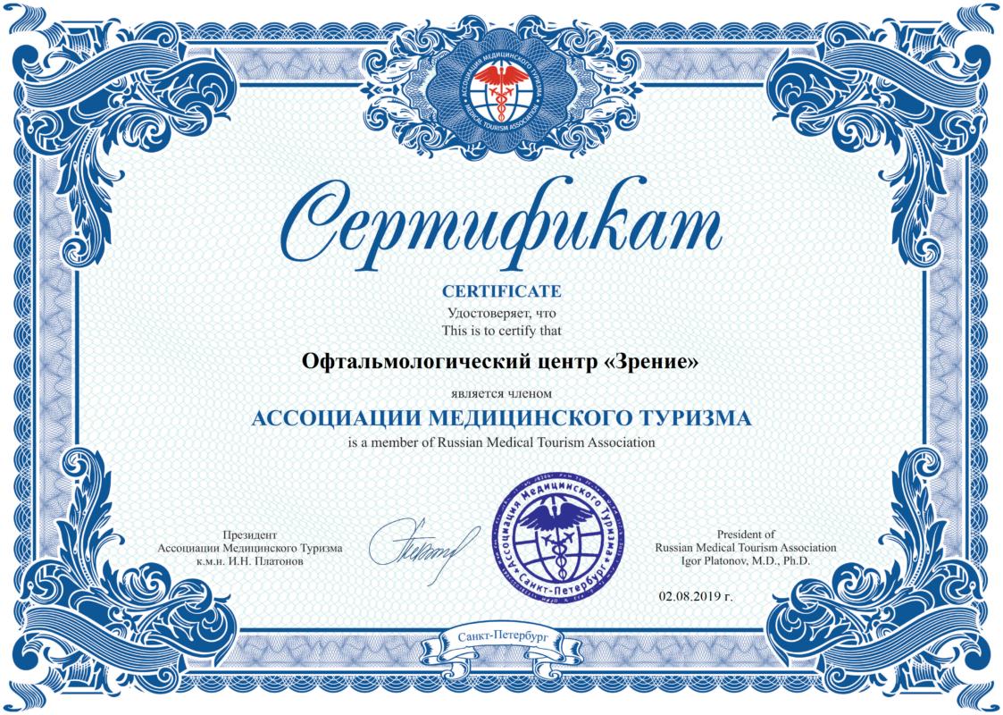 Сертификат Офтальмологический центр Зрение - член ассоциации медицинского туризма. Клиника Зрение СПб - лечение в Петербурге