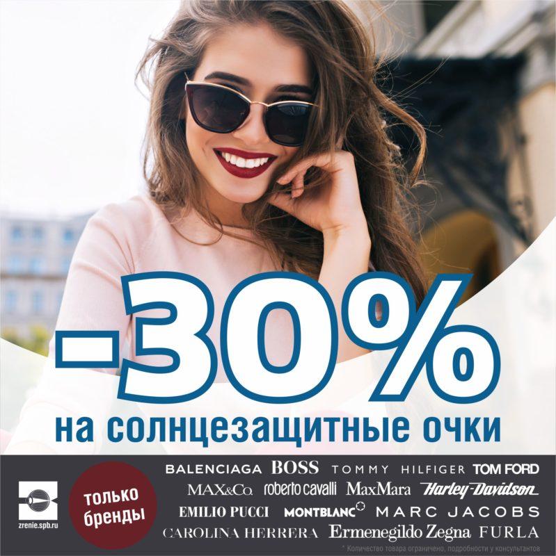 Скидка 30% на брендовые солнцезащитные очки акция в клинике оптике зрение