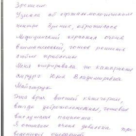Отзыв о Майструк Юлии Владимировне, об операции в клинике Зрение офтальмологический центр