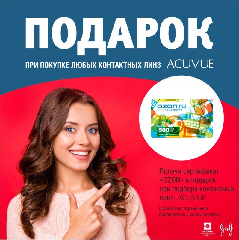 Подарок при покупке контактных линз Acuvue сертификат ozon клиника Зрение