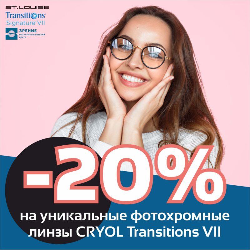 Акция скидка 20% на фотохромные линзы transitions cryol клиника зрение оптика спб очки фхс