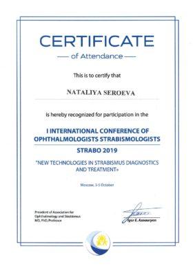 Международная конференция офтальмологов-страбизмологов 3-5 октября в Москве - сертификат Сероева Н.М. оптометрист врач в клинике Зрение