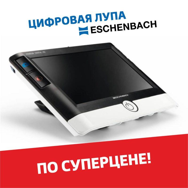 Не дорого цифровая лупа eschenbach visolux digital hd 2 22x купить в спб в наличии