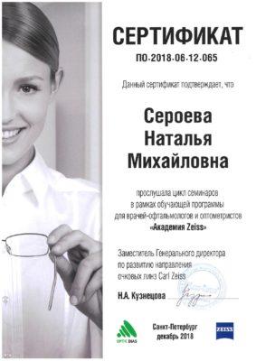 Сероева Наталья Михайловна