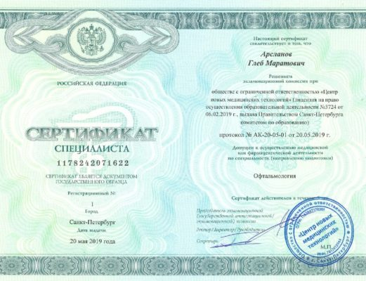 Серификат 2020 Арсланов Глеб Маратович врач-офтальмолог клиника Зрение