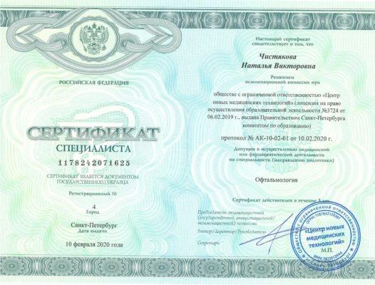 Сертификат 2020 Чистякова Наталья Викторовна врач-офтальмолог клиника Зрение