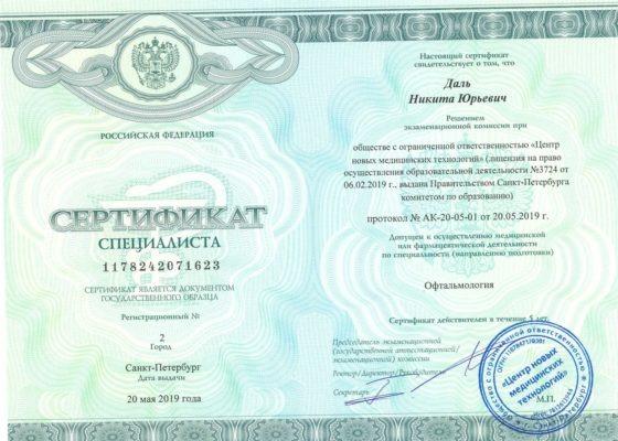 Сертификат 2020 Даль Никита Юрьевич клиника Зрение