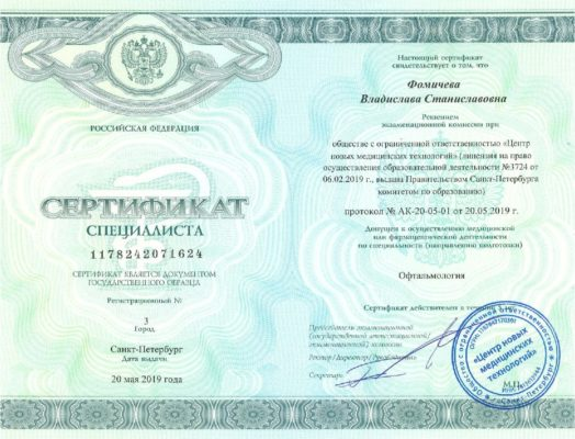 Сертификат 2020 Фомичева Владислава Станиславовна врач-офтальмолог клиника Зрение