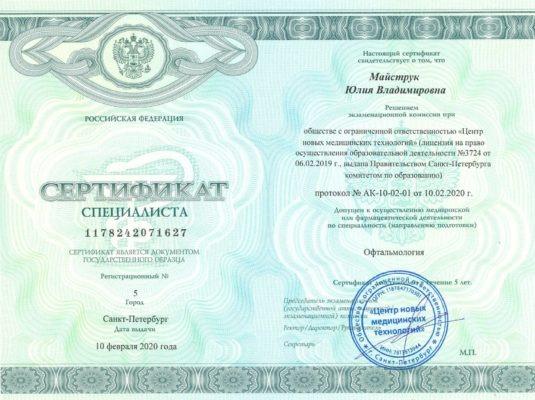 Сертификат 2020 Майструк Юлия Владимировна хирург врач клиника Зрение