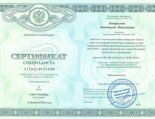 Сертификат 2020 Панфилова Анастасия Николаевна врач-офтальмолог клиника Зрение