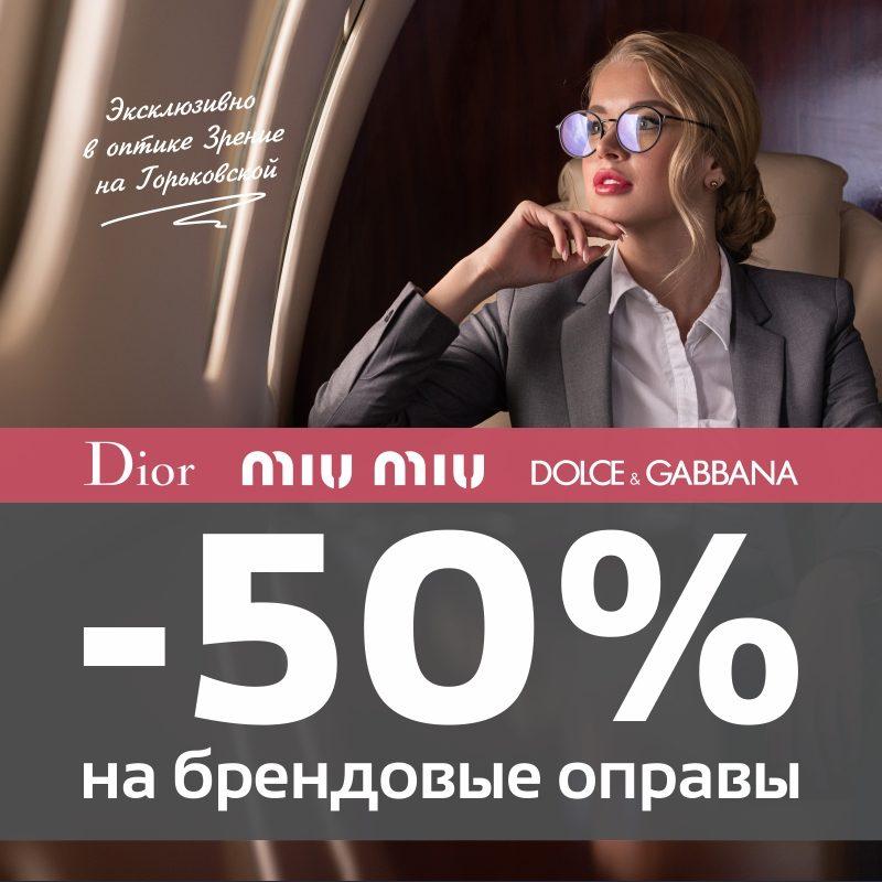 Скидка 50% на брендовые оправы C.Dior, MiuMiu, Dolce&Gabbana в оптике зрение на крестьянском переулке 5 спб