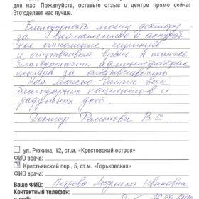 Отзыв Петрова Л.И. о Фомичевой В.С. клиника Зрение Крестьянский 5