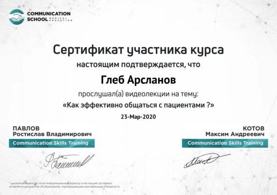 Сертификат Арсланов Г.М. как эффективно общаться с пациентами