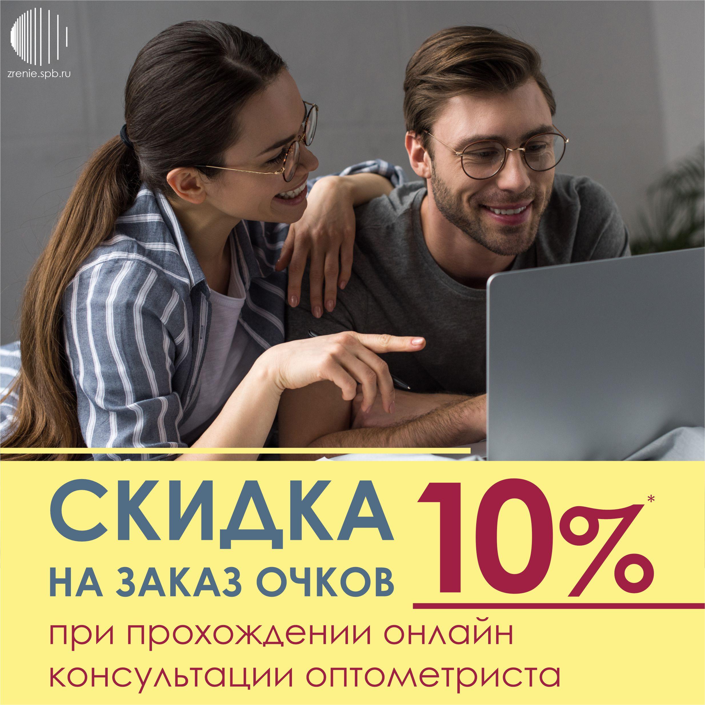 Скидка на заказ очков 10% при онлайн консультации оптометриста подбор очков и линз офтальмологический центр зрение