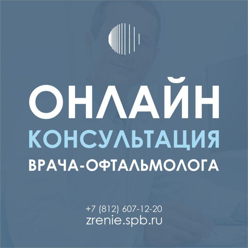 Онлайн консультация окулиста клиника зрение видео чат с врачом-офтальмологом. Консультация офтальмолога удаленно