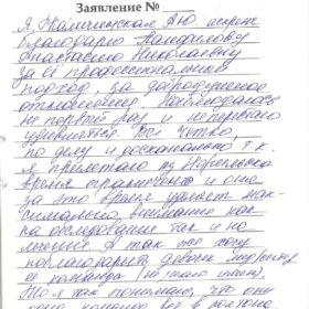 Отзыв о клинике зрение спб офтальмолог Панфилова А.Н.Каличинская А.Ю., г. Норильск