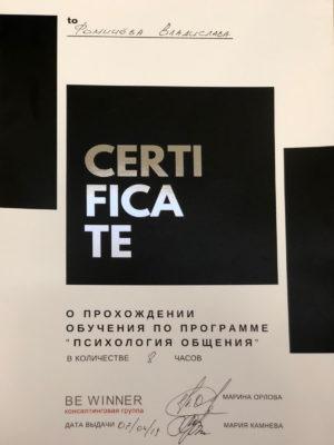 Сертификат Фомичева психология общения