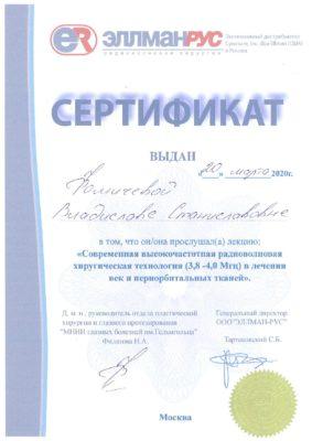 Сертификат Фомичева В.С. Современная высокочастотная радиоволновая хирургическая технология в лечении век и периорбитальных тканей