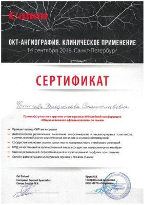 Сертификат Фомичева В.С. участие в круглом столе общая и военная офтальмохирургия