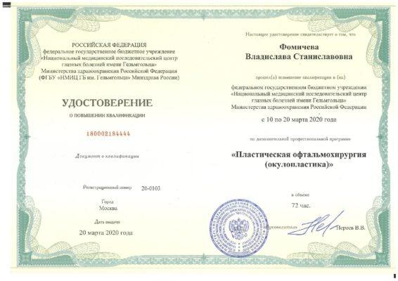 Удостоверение о повышении квалификации Фомичева В.С. Пластическая офтальмохирургия (окулопластика)